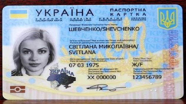 паспорта нового образца, new passports, паспорти нового зразка