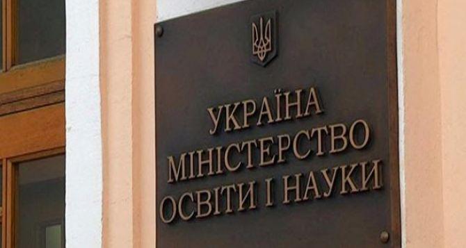 Министерство образования и науки Украины, Ministry of Education and Science of Ukraine, Міністерство освіти та науки України, MOES