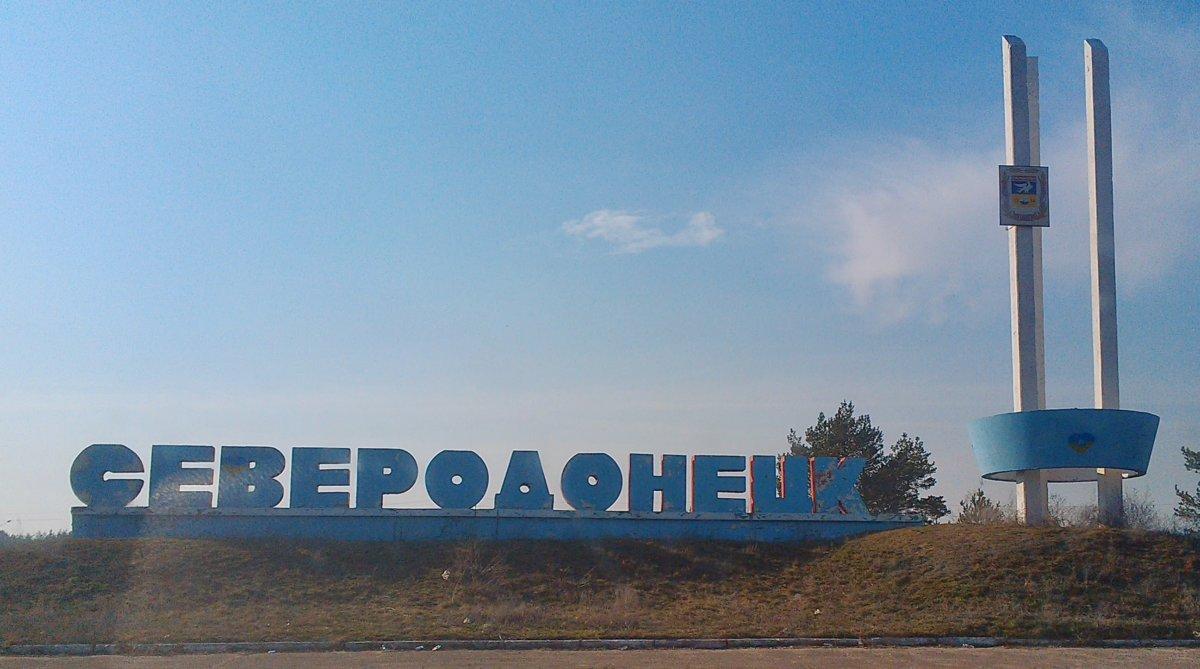 Северодонецк, Severodonetsk, Сєвєродонецьк