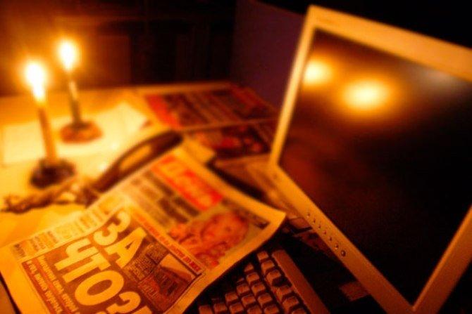 Веерные отключения электроэнергии, Rolling power outage, Тимчасове відключення електроенергії
